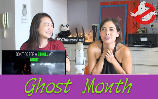 中元普渡-Ghost Month