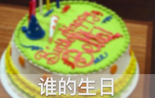 Hey! It's Not Your Birthday