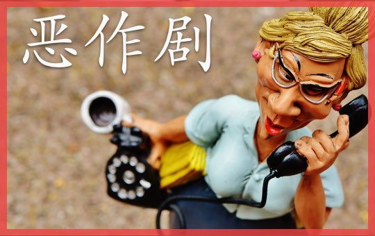 Prank Telephone Call