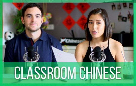 Classroom Chinese