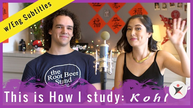 This is How I Study: Interview with Advanced Student Kohl