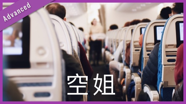 空姐 Dating a Female Flight Attendant