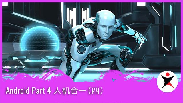 人机合一(四)Android Part 4