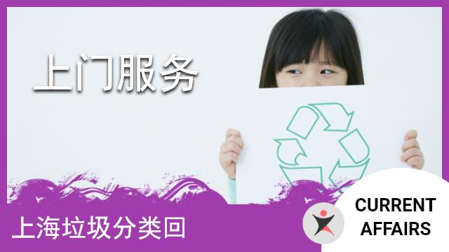上海垃圾分类回收可