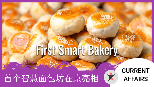 首个智慧面包坊在京亮相