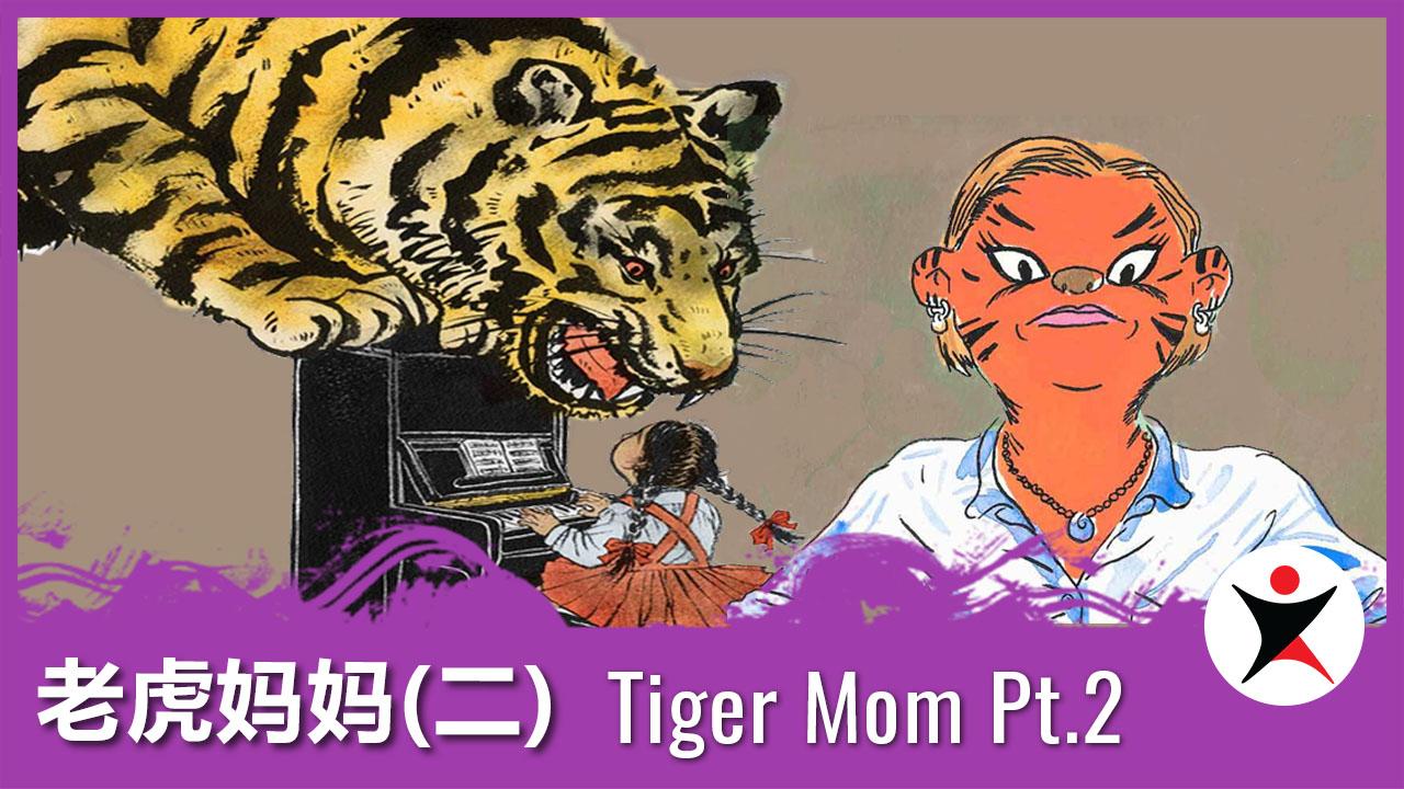 虎妈教育方式的的利与弊-Tiger Mom(2/3)