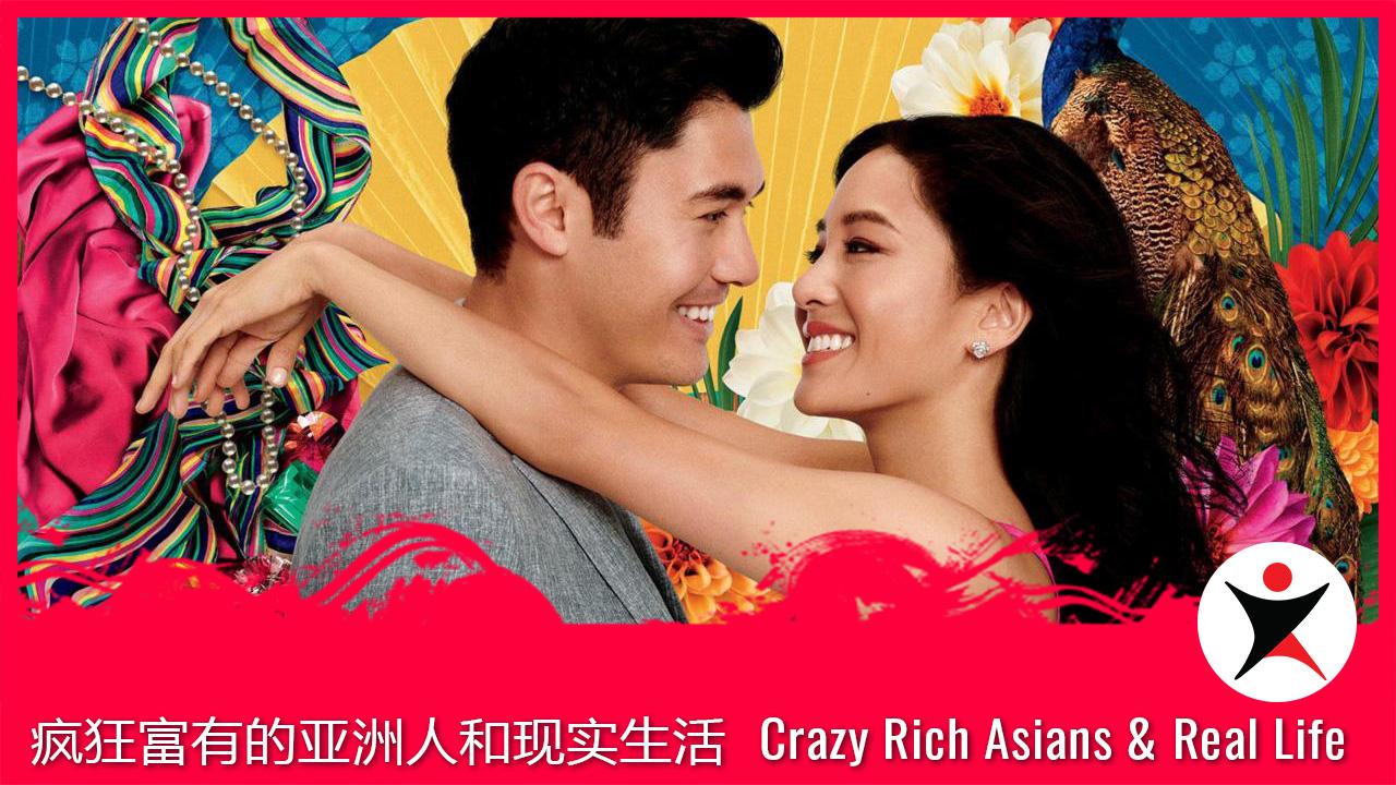 疯狂富豪和现实生活 Crazy Rich Asians & Real Life