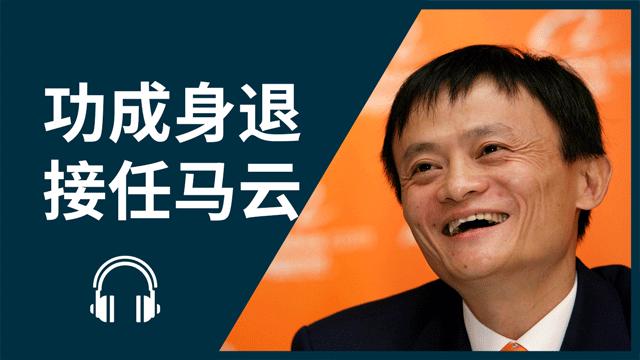 Jack Ma's retirement 功成身退──接任马云:创造者张勇和他所改变的阿里巴巴