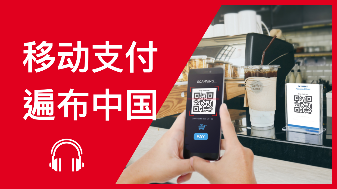 Mobile payments in China 移动支付遍布中国