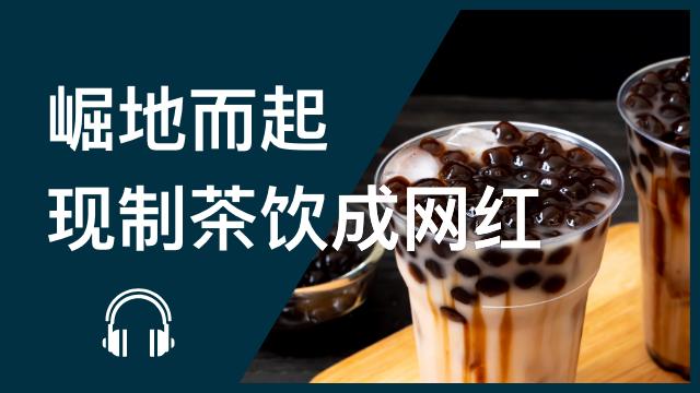 Internet celebrity: Fresh made tea 崛地而起──现制茶饮成网红