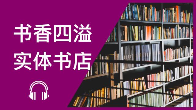 O2O bookstores 书香四溢──实体书店