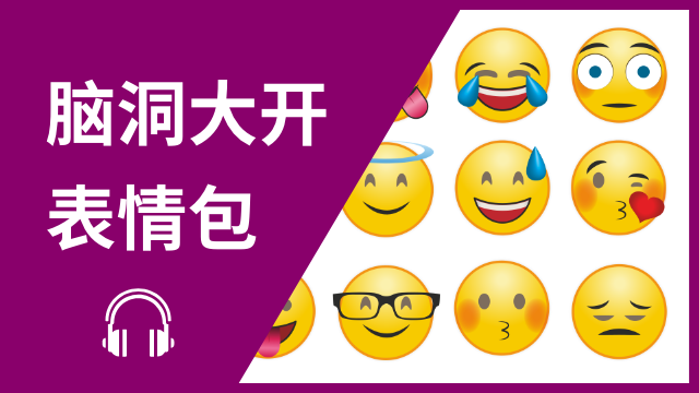Emojis 脑洞大开—表情包
