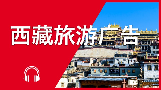 An ad for a holiday in Tibet 西藏旅游广告