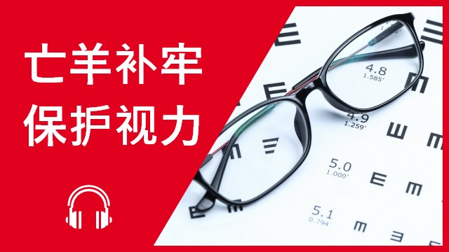 亡羊补牢──保护视力