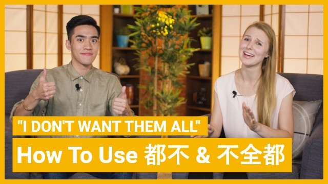 How to use 都不 & 不全都