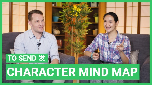 Character Mind Map: 发 send