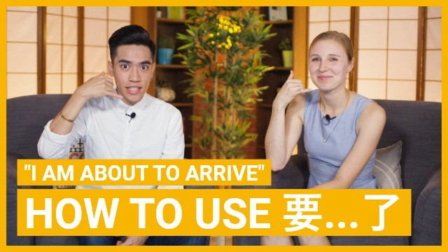 How to use 要...了