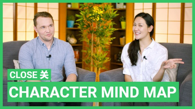 Character Mind Map: 关 close