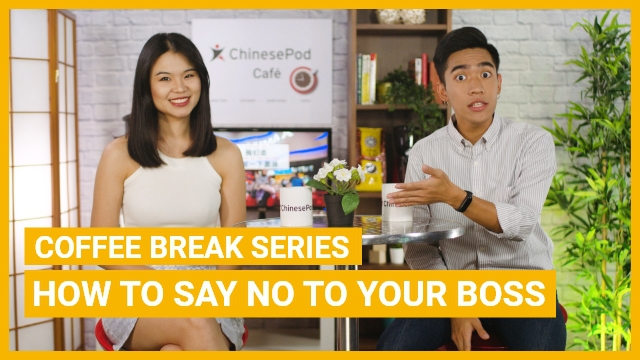 Business Chinese on your coffee break - How to say no to your boss