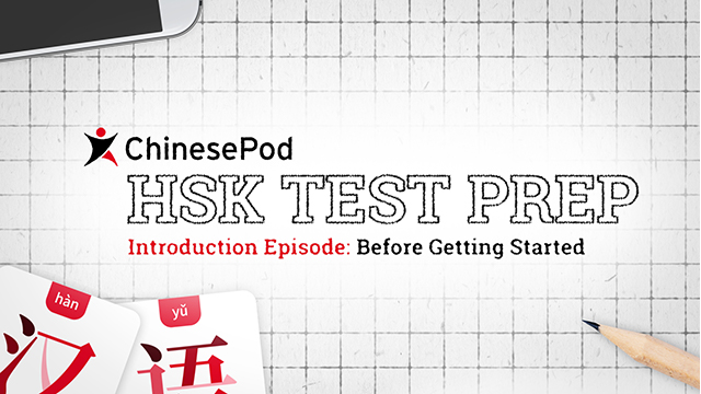 Introduction to HSK Test Prep