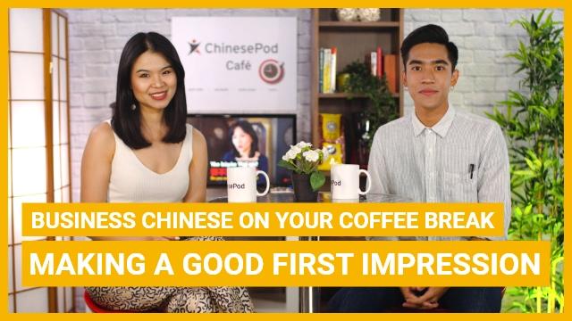 Coffee Break Series - Making a good first impression
