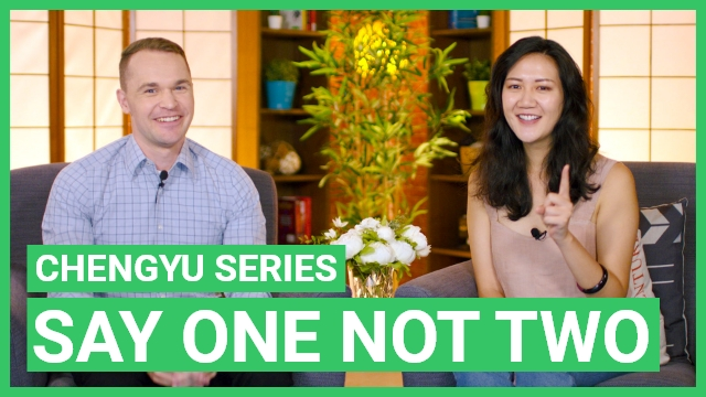 Chengyu Series - Say One Not Two
