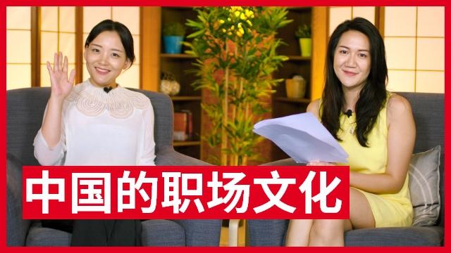 中国的职场文化