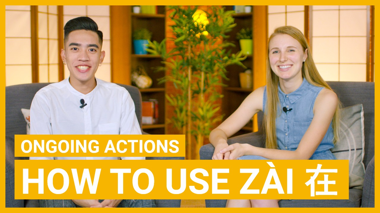 How to Use 在 (zài)