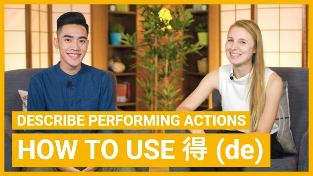 How to Use 得 (de)