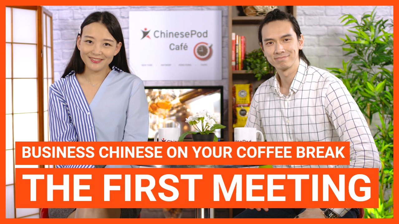 Coffee Break Series #3 - First Meeting