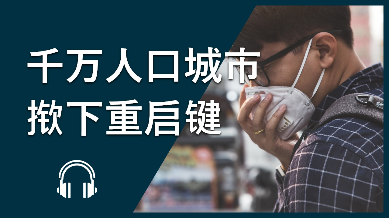 武汉:千万人口城市揿下重启键