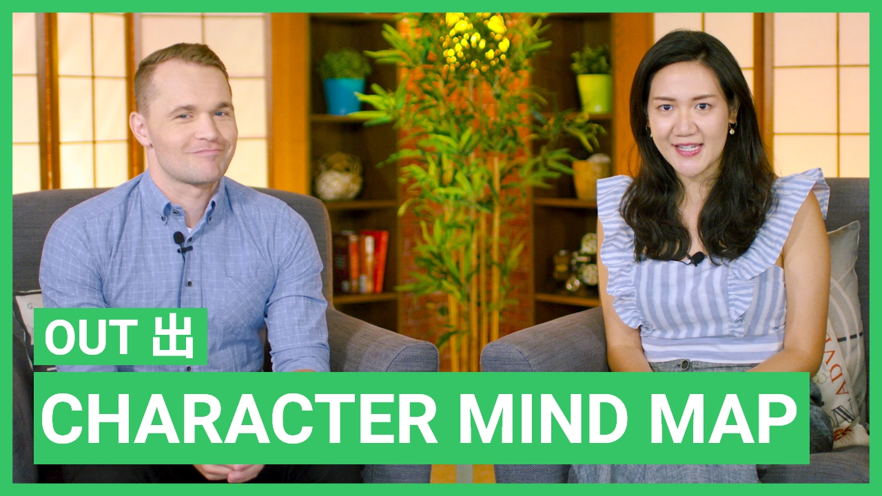 Character Mind Map: 出 out