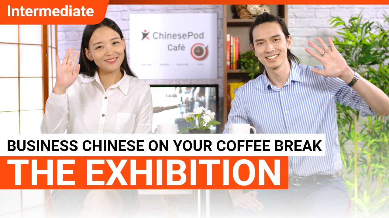 Coffee Break Series #4 - The Exhibition