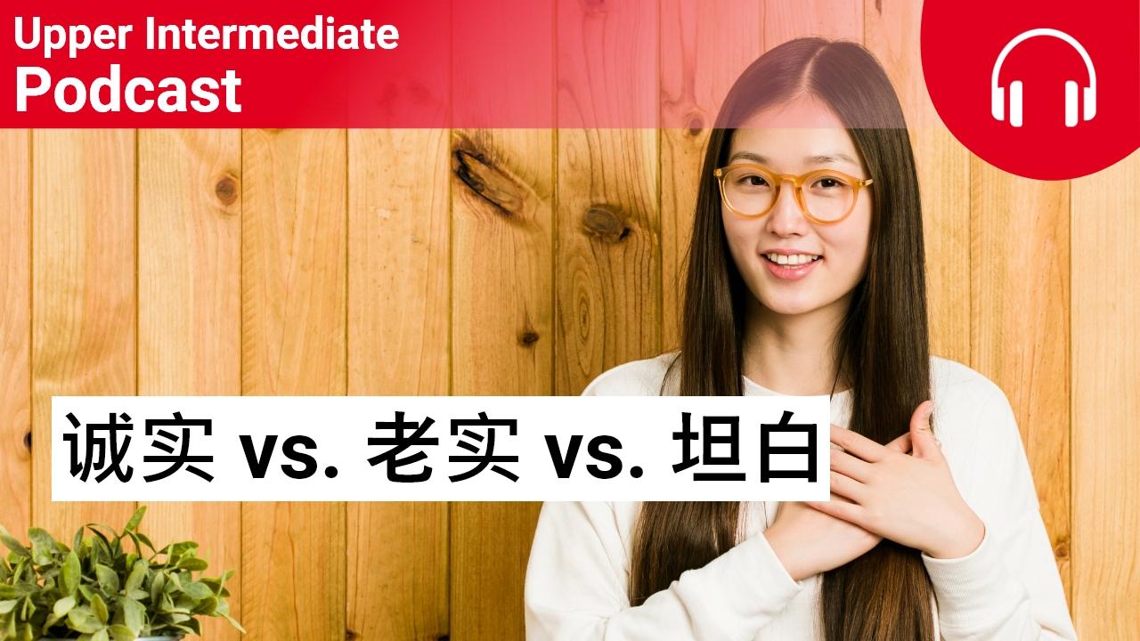 诚实 vs. 老实 vs. 坦白