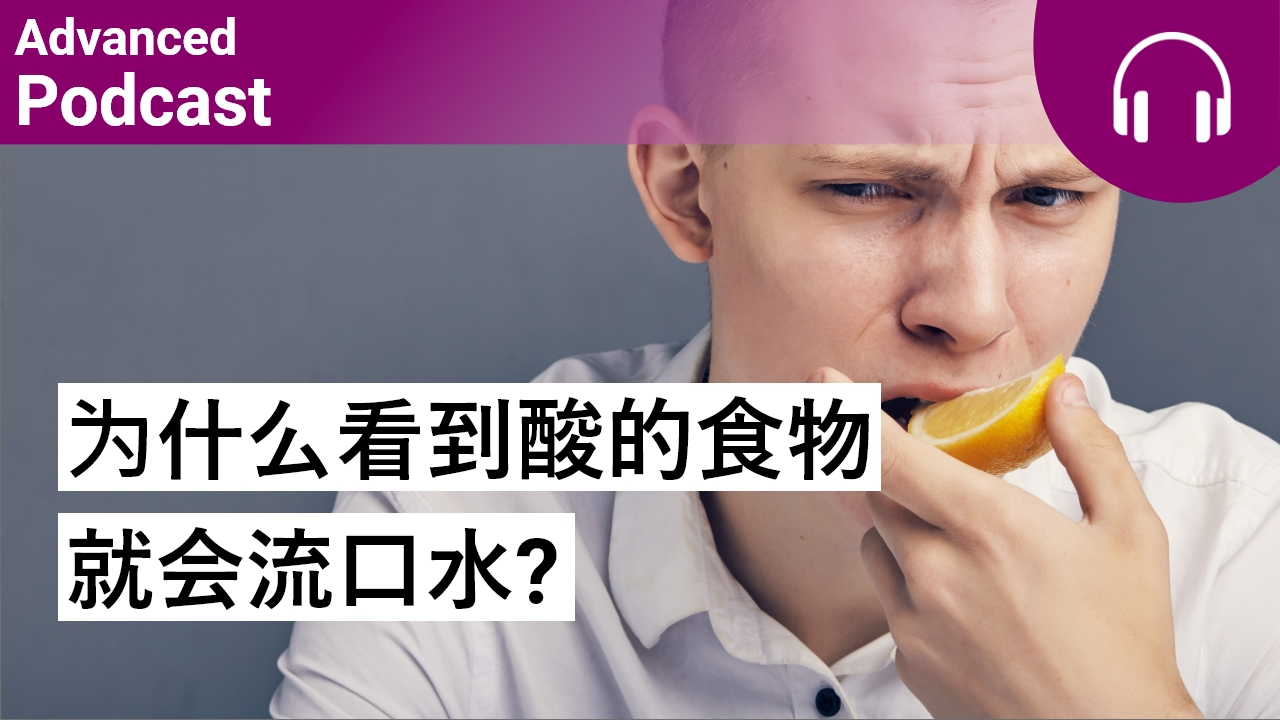科普小知识:为什么看到酸的食物就会流口水?