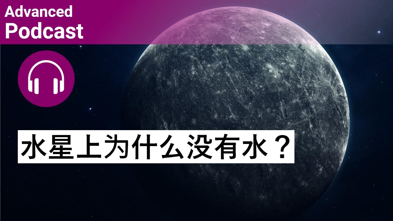 科普小知识:水星上为什么没有水?