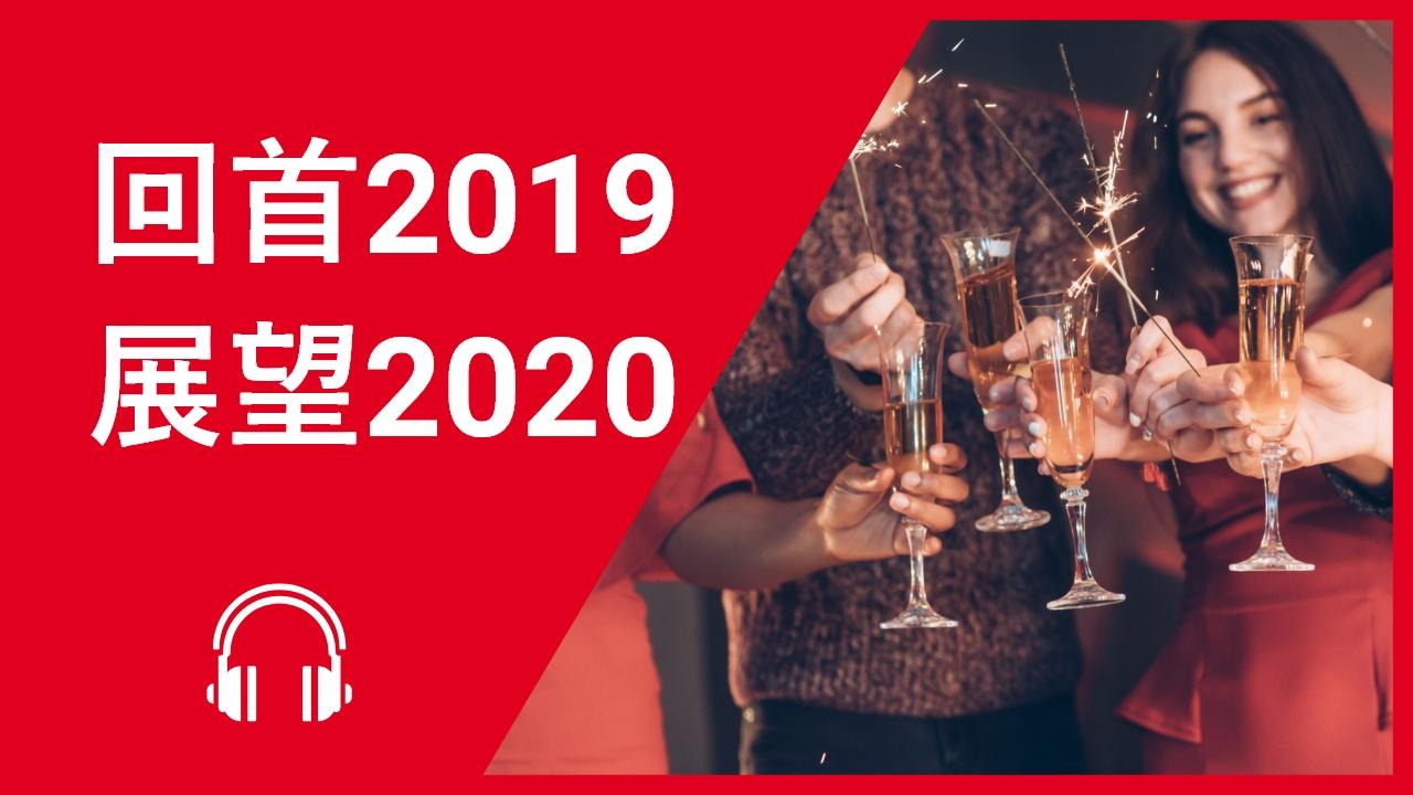 新年特辑:回首2019,展望2020