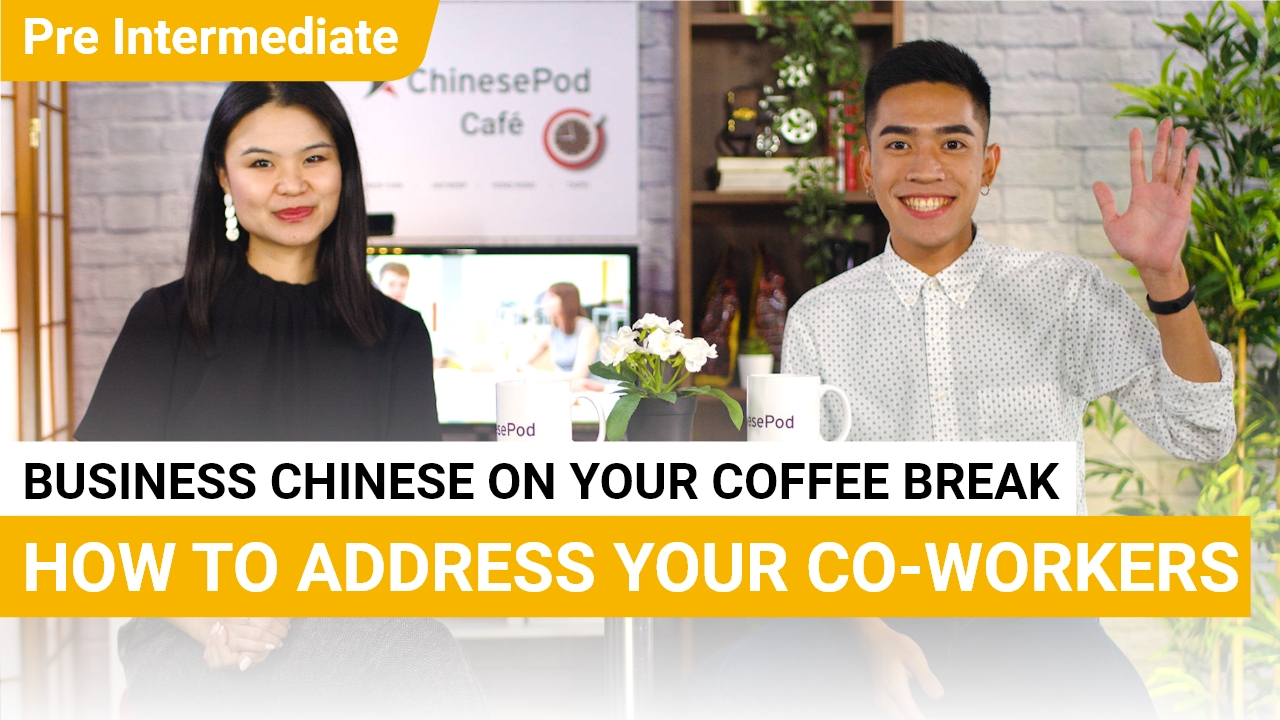 Coffee Break Series - How to Address Your Co-Workers