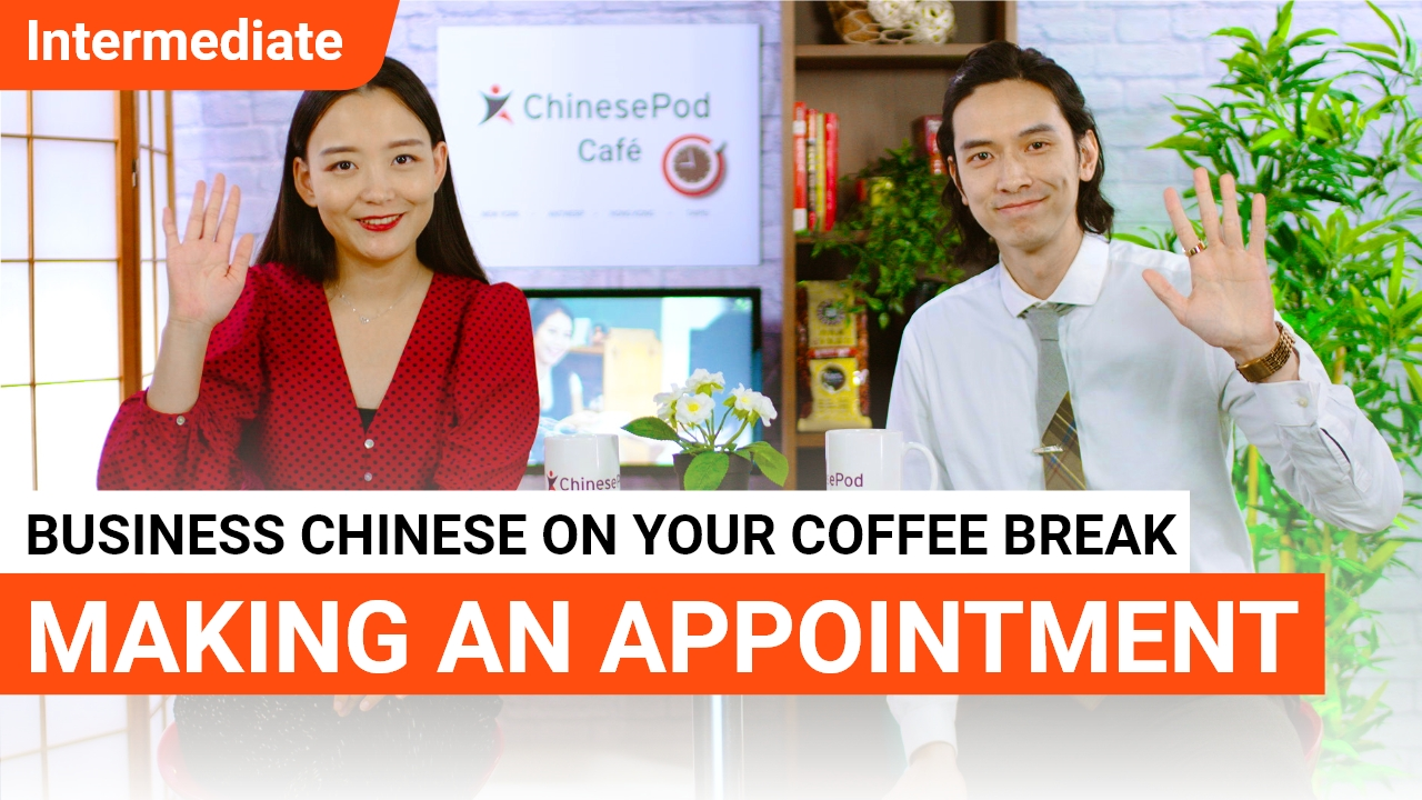 Coffee Break Series #5 - Making an Appointment