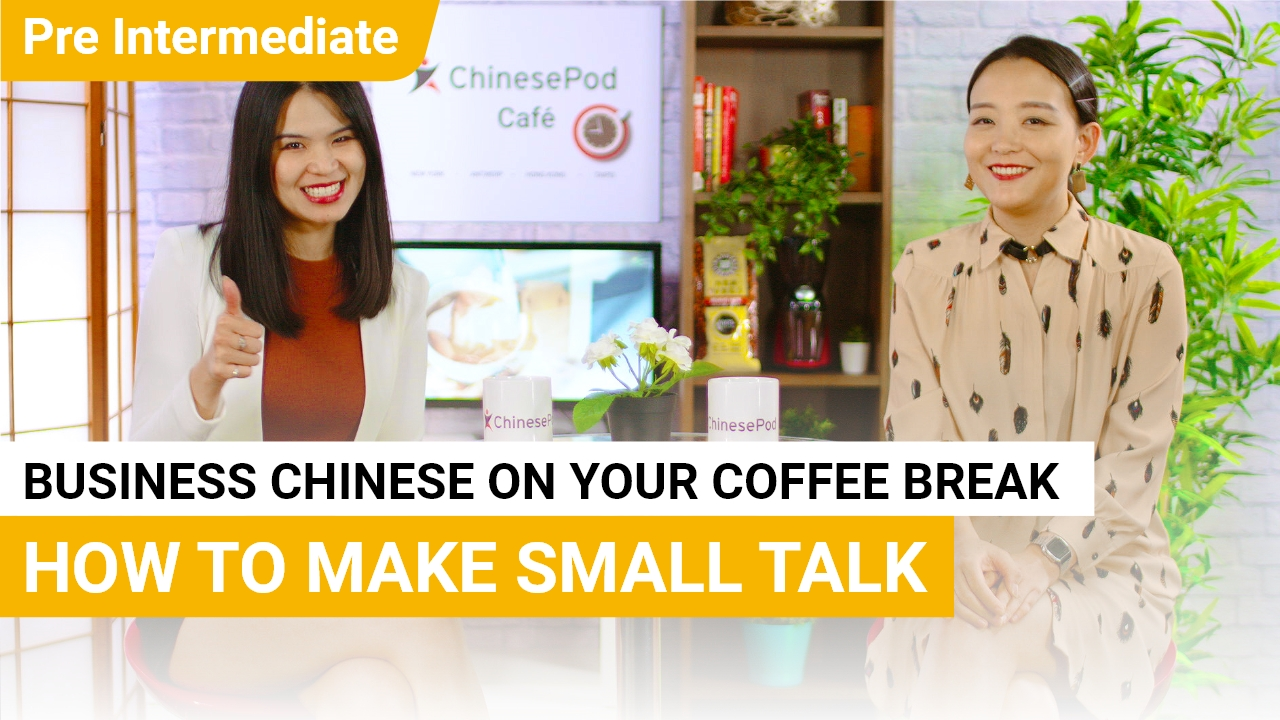 Coffee Break Series - How to Make Small Talk