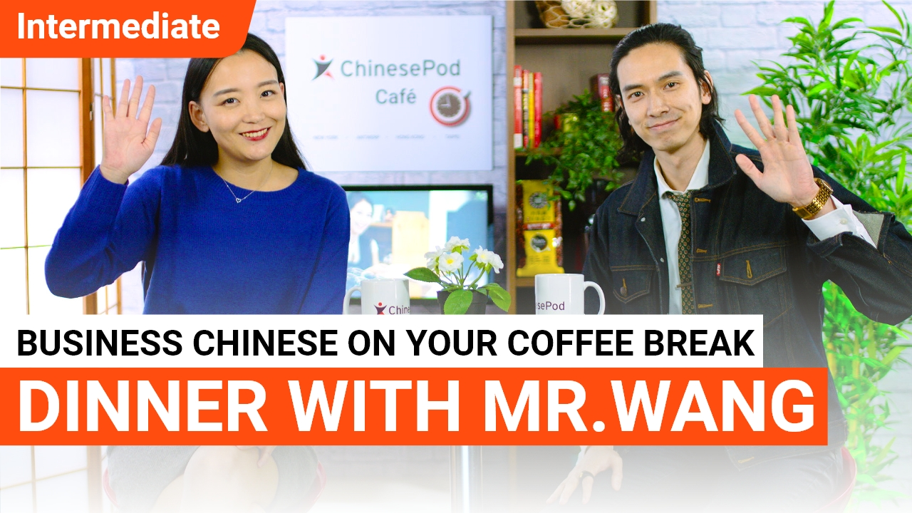 Coffee Break #6 - Dinner with Mr. Wang