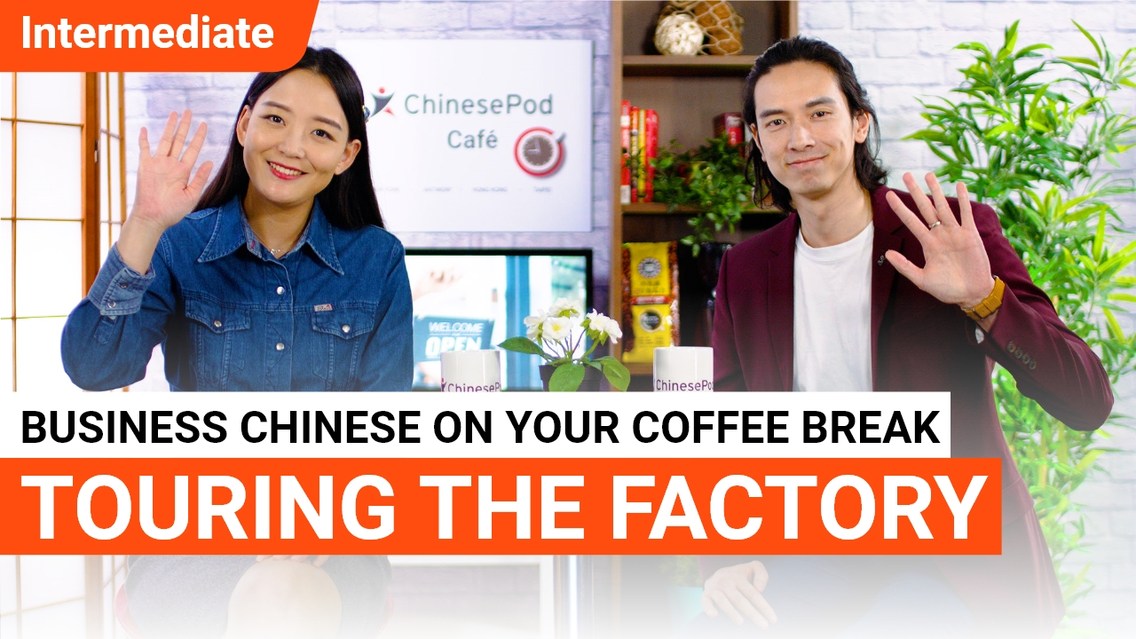 Coffee Break Series #7 - Touring the Factory