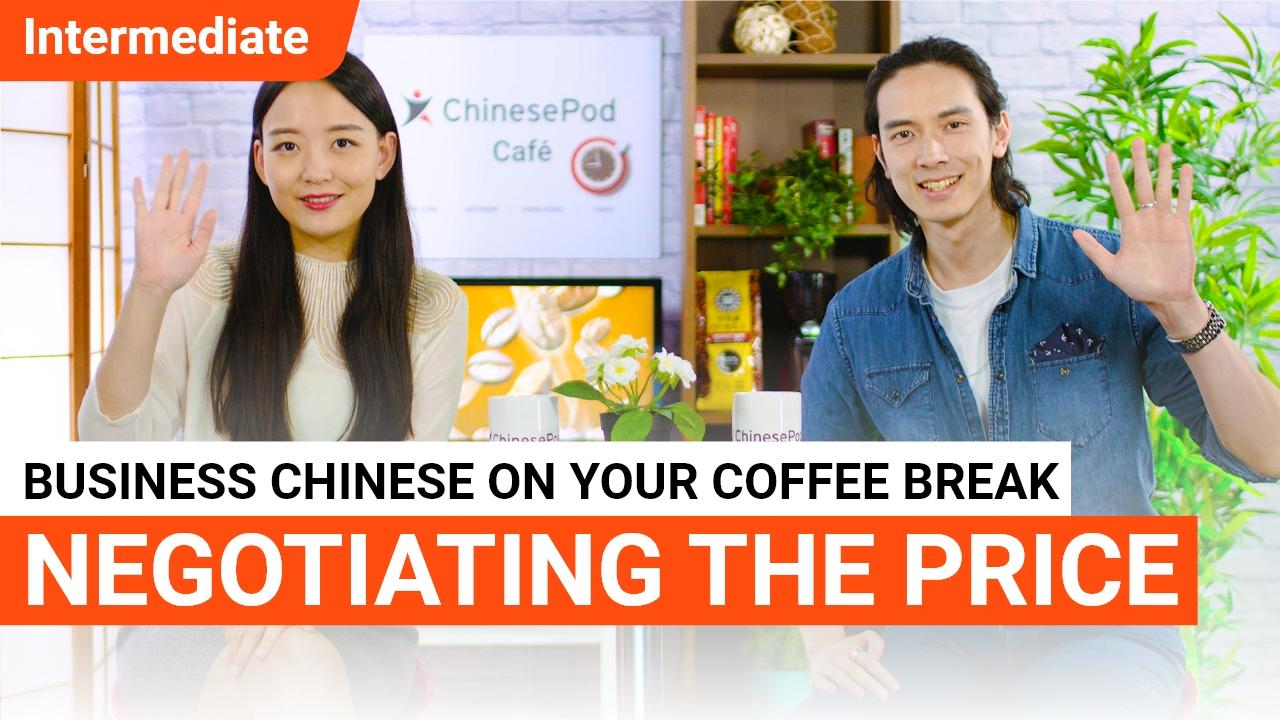 Coffee Break Series #8 - Negotiating the Price