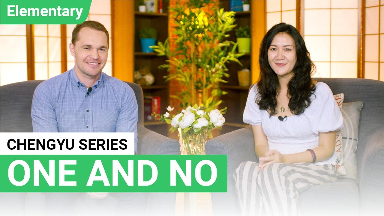 Chengyu Series - One & No