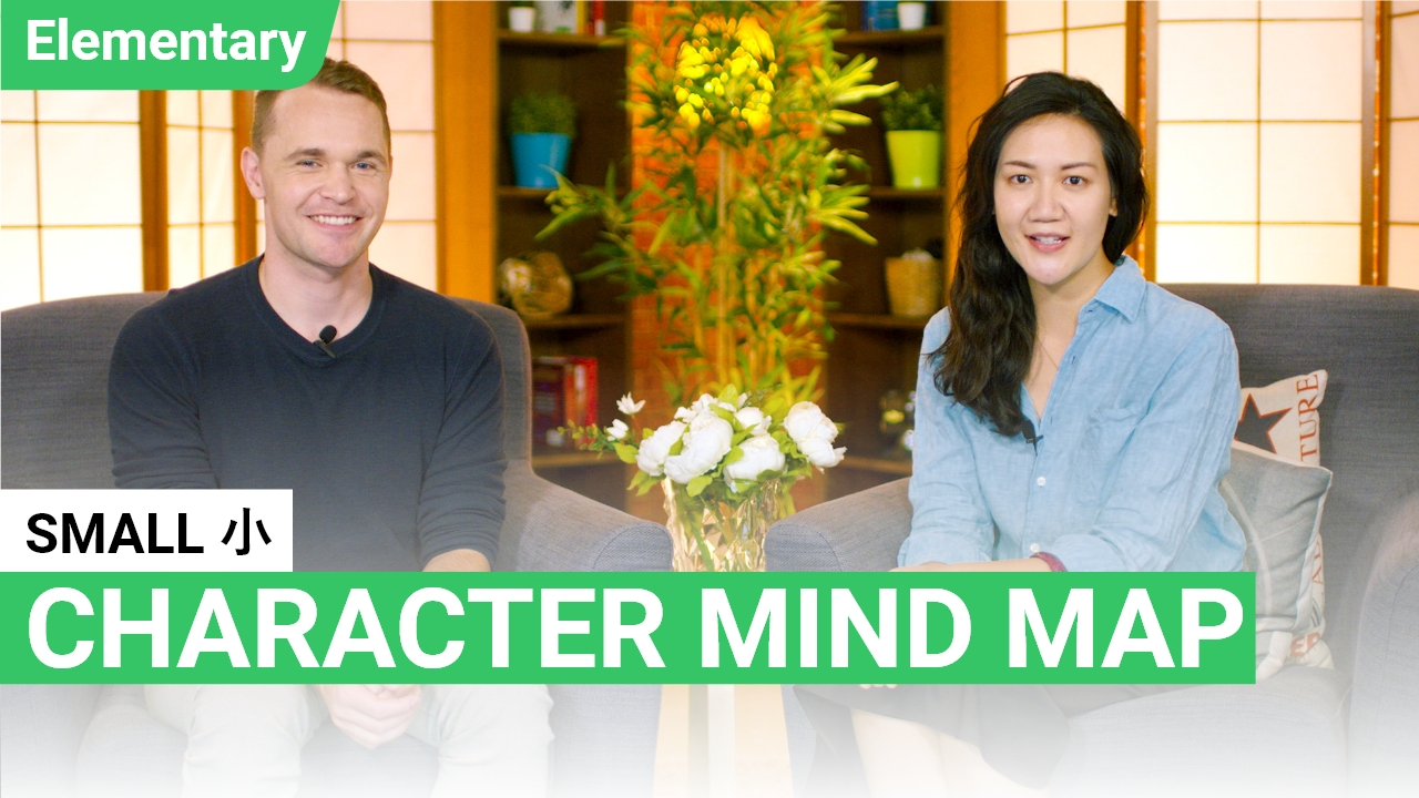 Character Mind Map: 小 Small