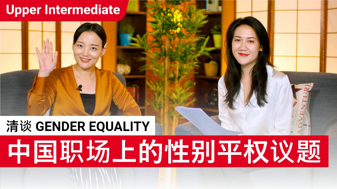 清谈 Gender Equality