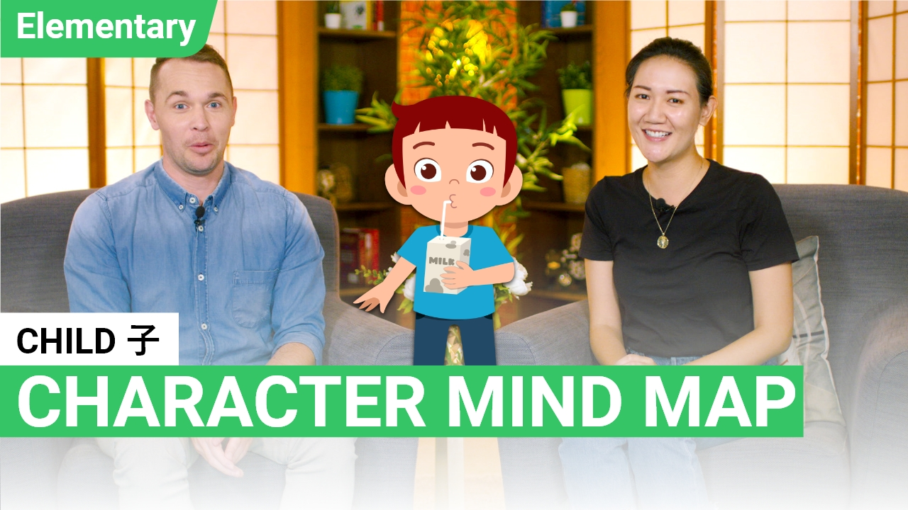Character Mind Map: 子 Child
