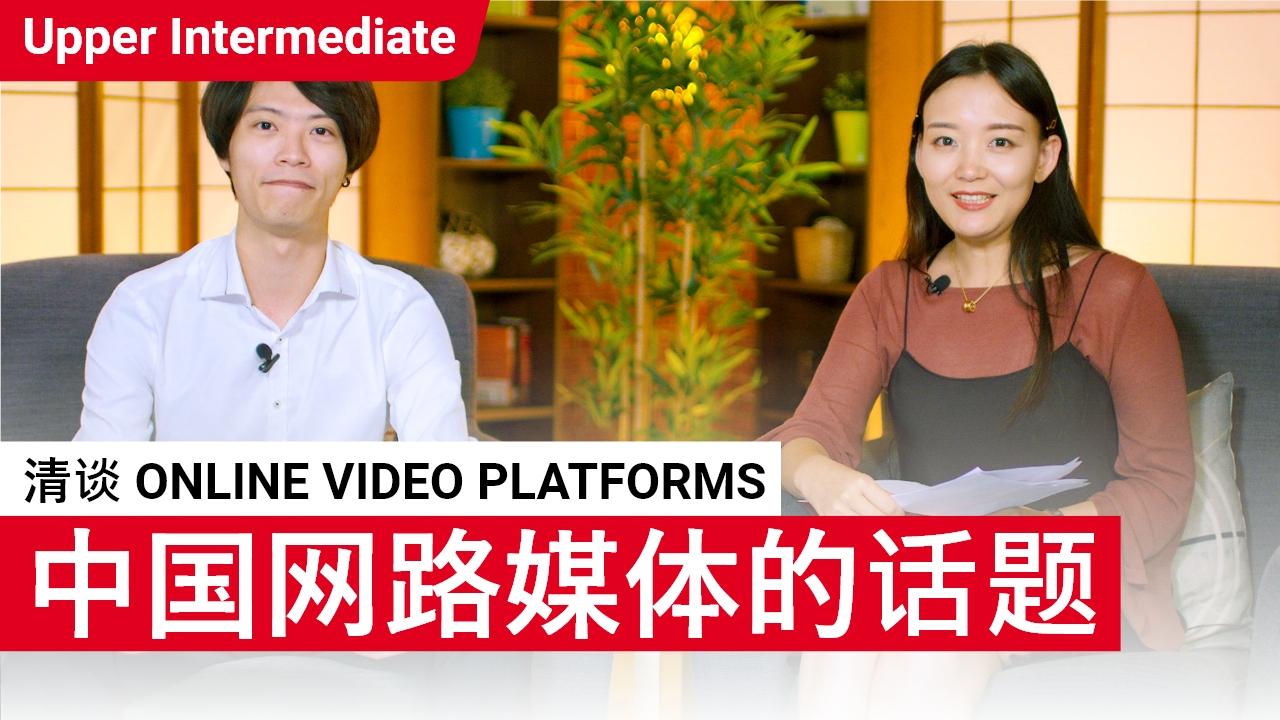 清谈 Online Video Platforms