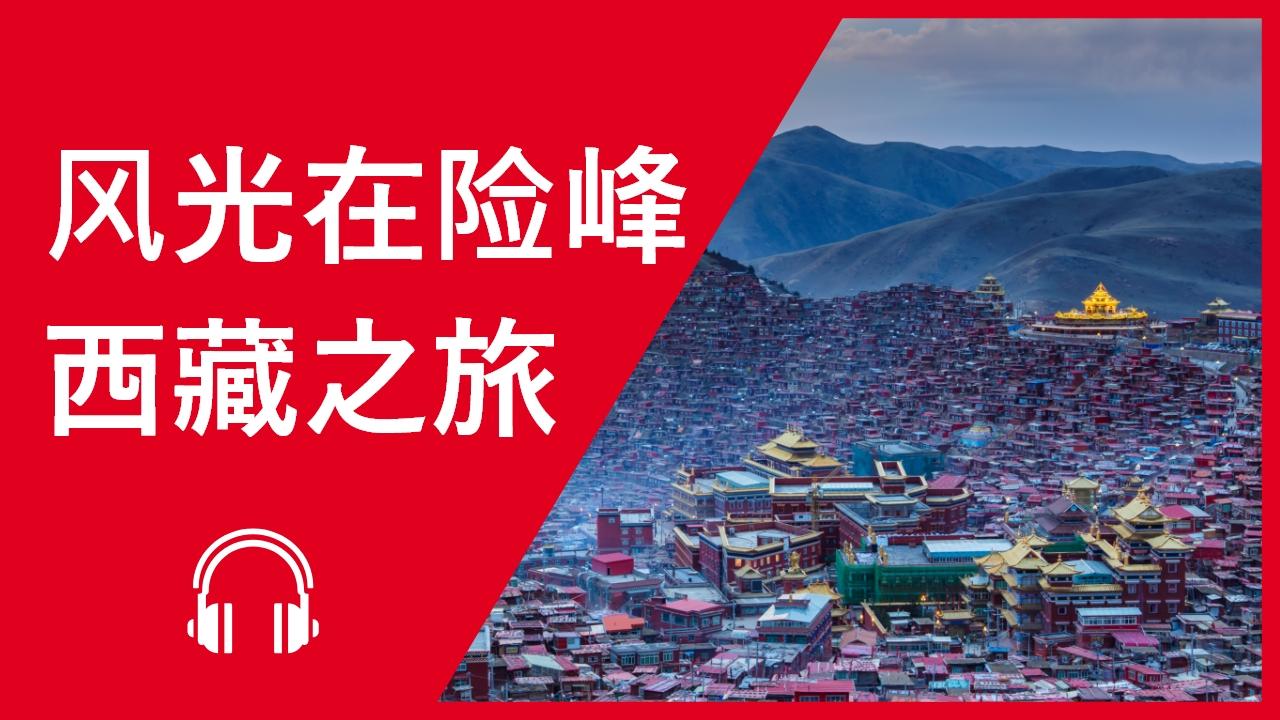 Backpacking to Tibet 风光在险峰—西藏之旅