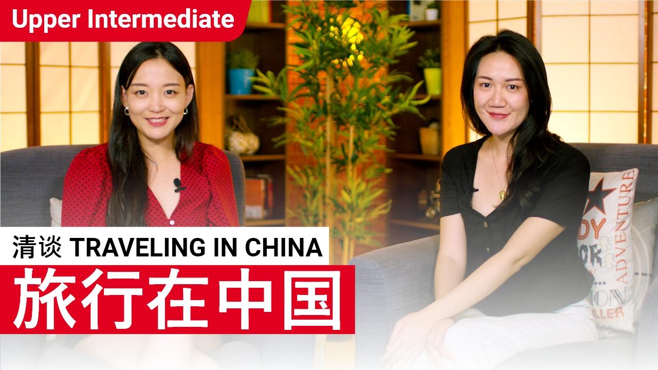 旅行在中国 Traveling in China